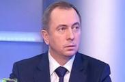 Владимир Макей требует отменить санкции
