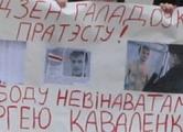 Семья Коваленко провела акцию у Витебского СИЗО (Фото)