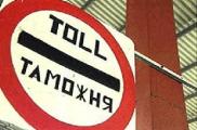 РФ не будет снимать таможенный контроль на границе с Беларусью