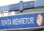 В России появится почтовый интернет-сервис для переписки с властями