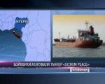 Российские моряки попали в плен к нигерийским боевикам