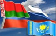 Чиновники надеются избежать торговых войн в Евразийском экономическом союзе