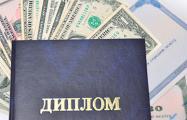 В Беларуси действовал нелегальный филиал украинского университета