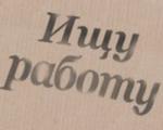 Официально безработных в Беларуси всего 22 тысячи человек