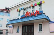Вертикальщики продают последний кинотеатр в Слониме