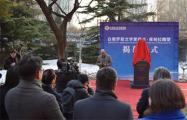 В Китае открыли памятник классику белорусской литературы