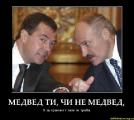 Источник в администрации Медведева: Непорядочность Лукашенко уже давно стала нормой