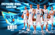 Баскетболисты «Цмокі-Мінск» одолели «Гюссинг»