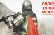 8 сентября - День белорусской воинской славы