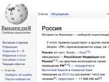 """Посетители русскоязычной """"Википедии"""" в 2012 году интересовались Россией и порносайтами"""
