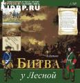 Белорусский экзархат выпустил книгу, посвященную 600-летию битве при Грюнвальде