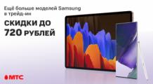 Выгодный трейд-ин в МТС: cкидка до 720 рублей на топовые смартфоны и планшеты Samsung
