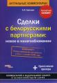 Вступил в силу новый закон о правилах белорусской орфографии
