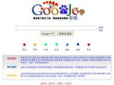 """Google запретил китайской """"сестре"""" пользоваться своим логотипом"""