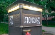Рейтинг «Саши 3%» поможет очистить Минск от «Табакерок»?