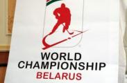 Минску придется найти или  одолжить на чемпионат мира по хоккею 2,26 миллиарда долларов