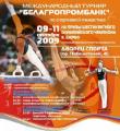 Гимнасты из 9 стран выступят на седьмом турнире на призы Виталия Щербо в Минске
