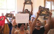 В Бресте судью встретили плакатами «Позор!»