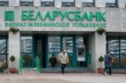 Сотрудница «Беларусбанка» очистила банкомат на 42 миллиона рублей