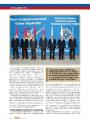 Нового председателя комиссии по военно-экономическому сотрудничеству ОДКБ изберут 1 октября