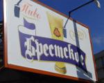 «Брестское пиво» объявило о банкротстве
