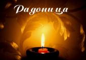 Православные празднуют сегодня Радуницу