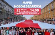23 августа. Марш новой Беларуси