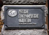 Русское географическое общество перенесло столицу Польши