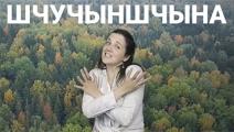 Исполнительница хита «Шчучыншчына» подала заявку на «Евровидение»