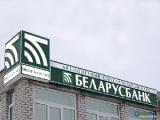 Процентная свистопляска, или Что имеют на самом деле вкладчики «Беларусбанка»