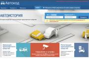 Московские автомобилисты смогут обжаловать штраф за парковку в интернете