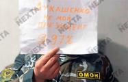 Nexta: Около 15 бойцов ОМОН положили «ксивы» на стол своему начальнику Балабе