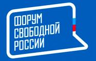 Форум свободной России выступил против повышения пенсионного возраста