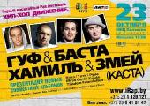 Фестиваль «Хип-Хоп Движение» представил в Минске лучшие рэп-премьеры