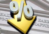 В Беларуси снижается ставка рефинансирования до девяти процентов годовых