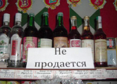 Число мест продажи спиртного ограничат