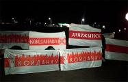 Койдановские партизаны вышли на акцию протеста