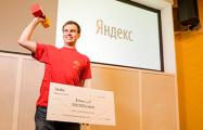 Программист из Беларуси в четвертый раз выиграл конкурс «Яндекса»