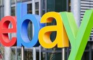 Минчанин решил продать «свою скучную жизнь» на eBay