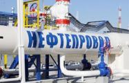 Белорусские власти не договорились с РФ о тарифах на транзит нефти