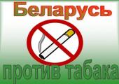Новый антитабачный закон внесут правительству до 25 сентября