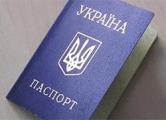 США будут выдавать украинцам визы на 10 лет