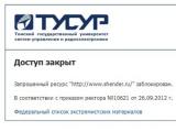 Блокирование сайта Шендеровича в Томске назвали случайностью