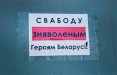 Партизаны Боровлян провели ряд акций протеста