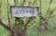 Фоторепортаж: Радуница в отселенной зоне