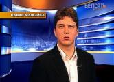 Бывший пресс-секретарь Милинкевича: Нас опять водят за нос