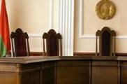 Лукашенко подписал документы по реорганизации судебной системы Беларуси