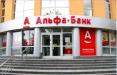 «Альфа-банку» разрешили приобрести «Франсабанк»