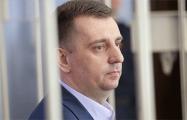 Экс-замглавы Минска: Как в суде появилась прослушка, которую уничтожили?