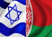 Израиль и Беларусь будут сотрудничать в сфере финансовой разведки